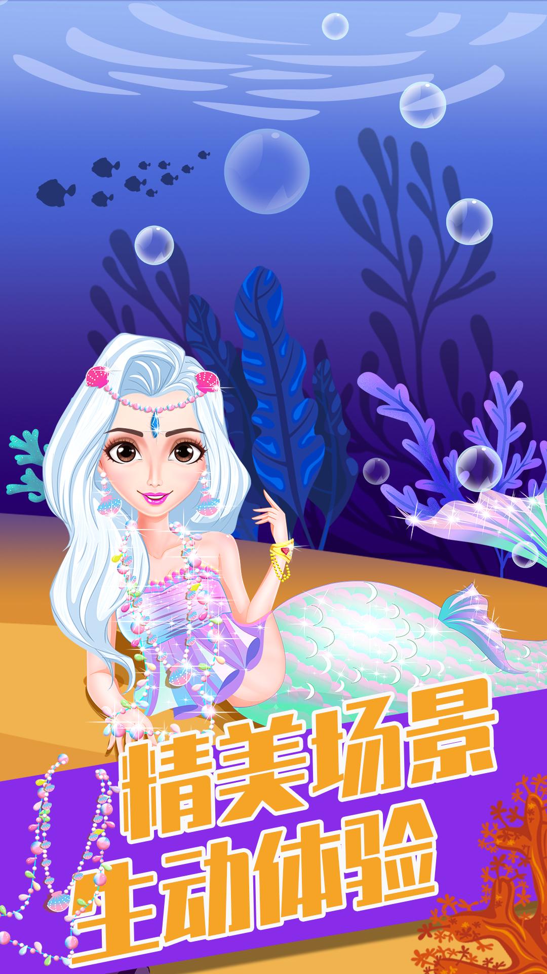 美人鱼小公主