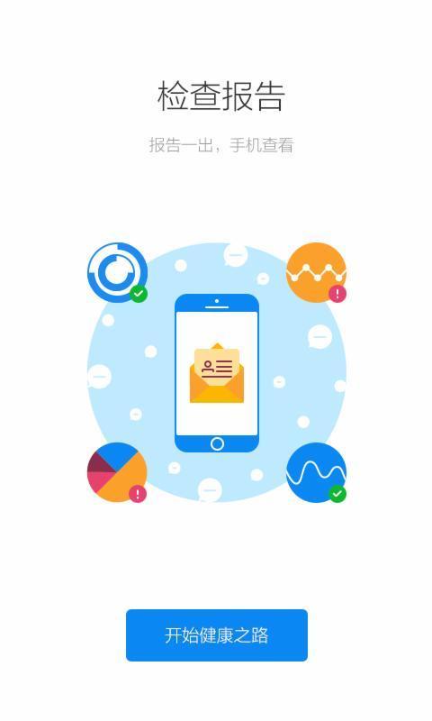 健康南京app