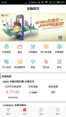 中国银行(图1)