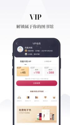 凤凰书苑官方安卓版