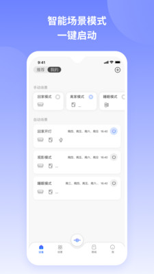 TCL智慧家居app