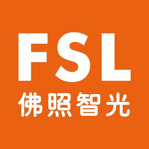 FSL智光