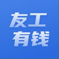友工有钱App