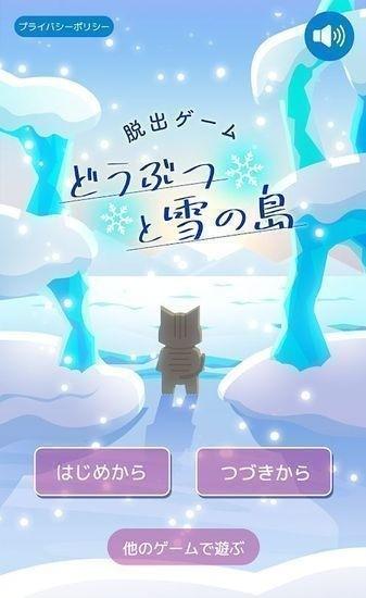 动物们与下雪的岛游戏