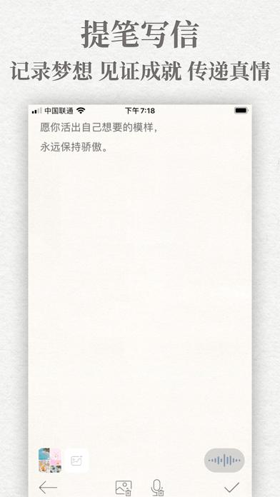 给未来写封信app苹果版