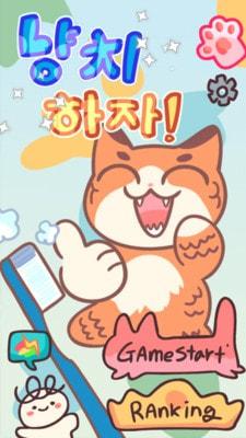 猫咪刷牙游戏