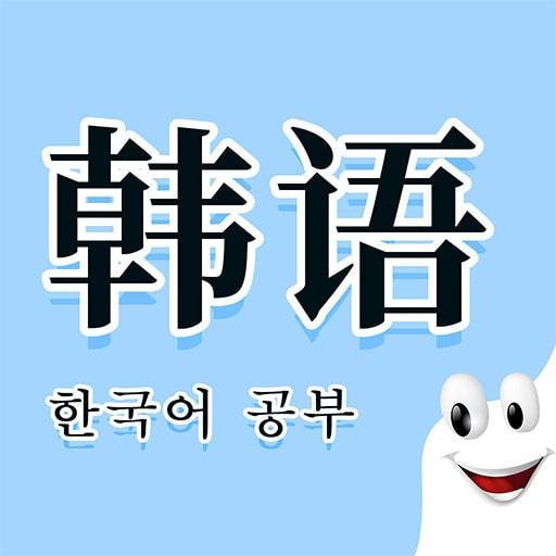 确幸韩语学习快速入门