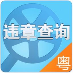 广东交通违章查询