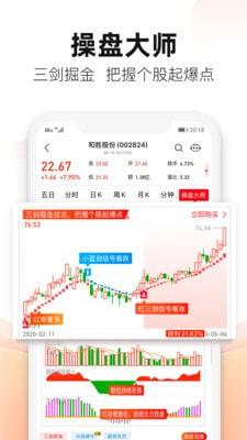 爱智投-金融炒股票资讯APP