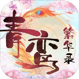 青鸾繁华录游戏