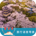 鼋头渚旅行语音导游