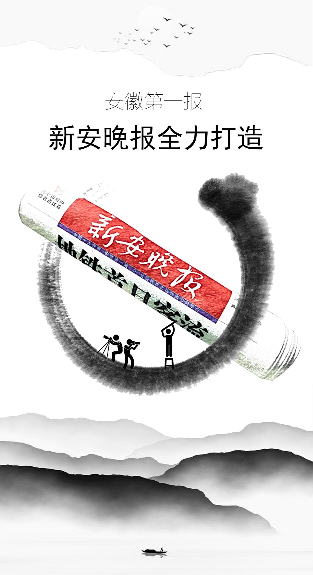 大皖新闻APP