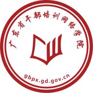 广东干部培训网络学院