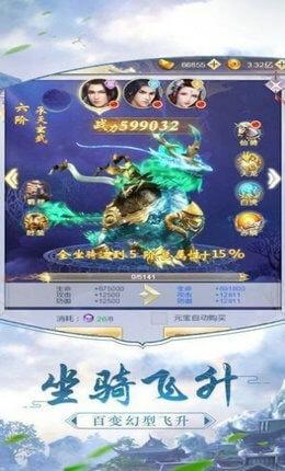 凌云战纪游戏