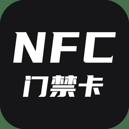 门禁卡NFC