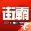 街霸对决iOS