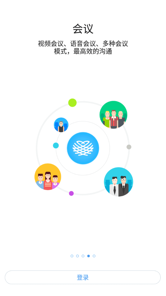 协作共享平台(图4)