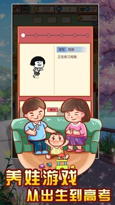 中国式家长模拟器