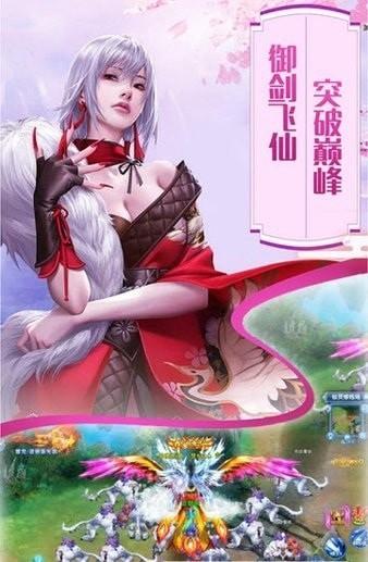 问剑仙侠(图3)