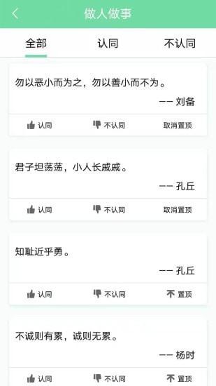名人名言心情语录(图3)