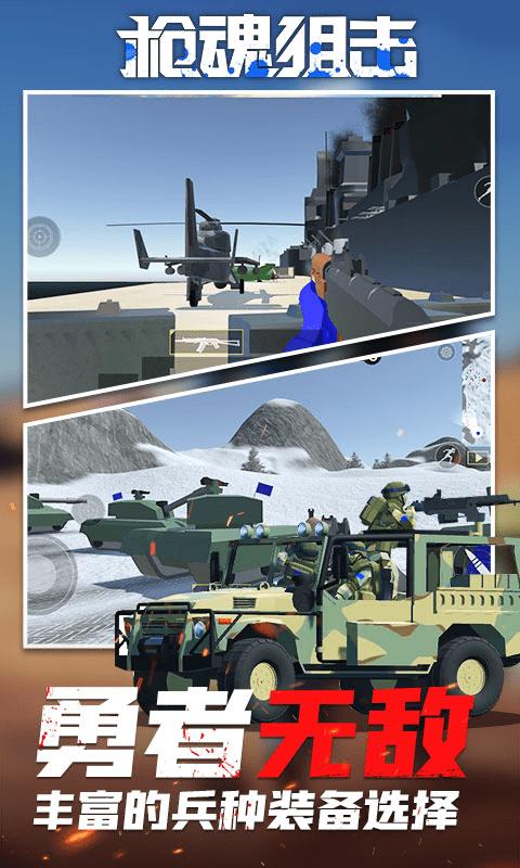 战场射击3D