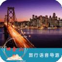 旧金山旅行语音导游安卓版