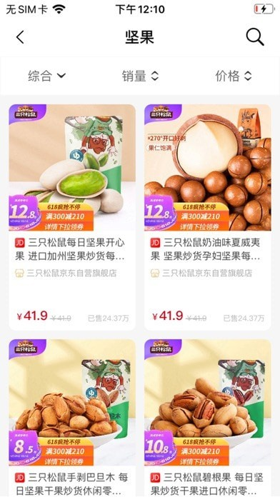 葵花省典iOS