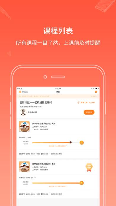 海豚思维iOS