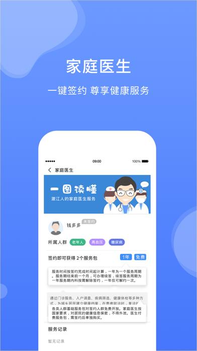 健康潜江app
