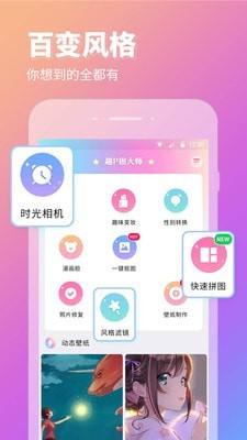 P图秀秀app下载