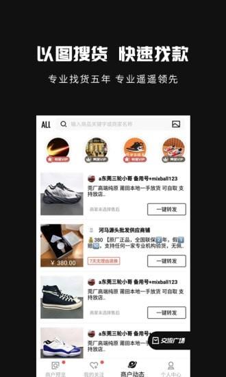 共享货源app客户端