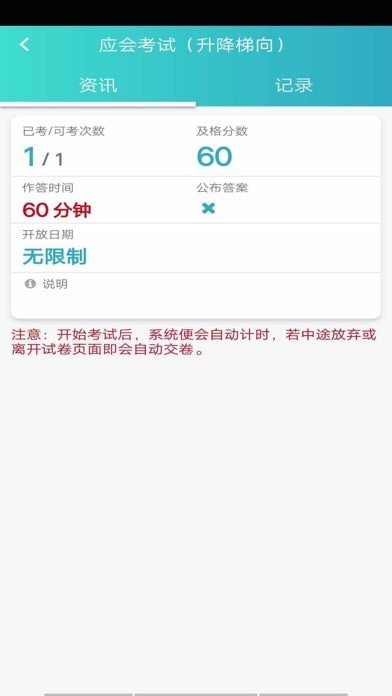 菱菱学堂app
